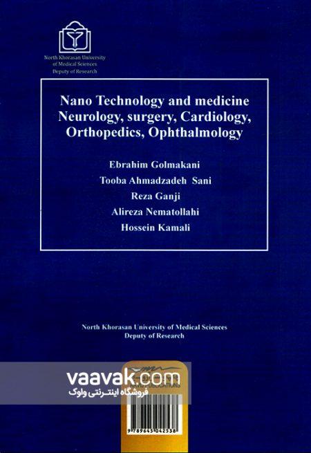 تصویر پشت جلد کتاب نانوتکنولوژی و علم پزشکی، چشم پزشکی، عصبشناسی، قلب و عروق، ارتوپدی