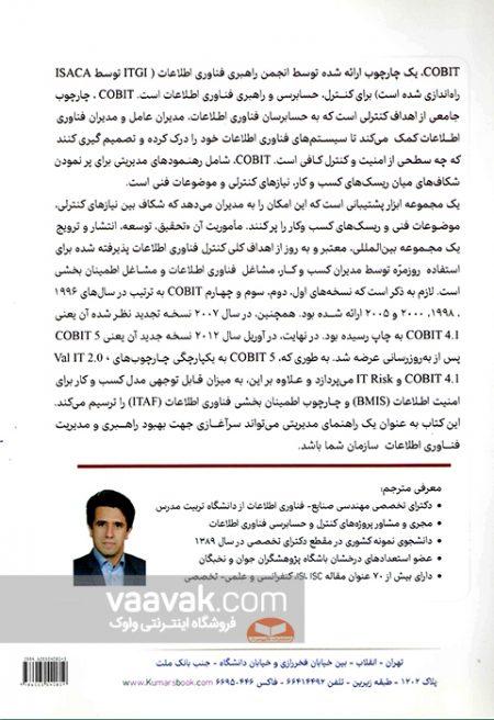 تصویر پشت جلد کتاب کنترل و حسابرسی فناوری اطلاعات با COBIT
