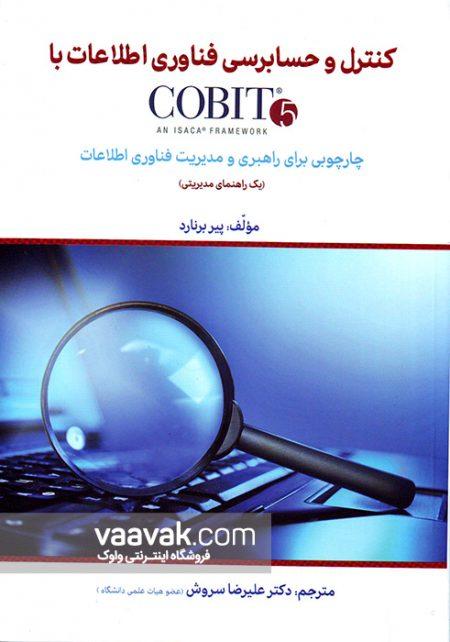 کتاب کنترل و حسابرسی فناوری اطلاعات با COBIT