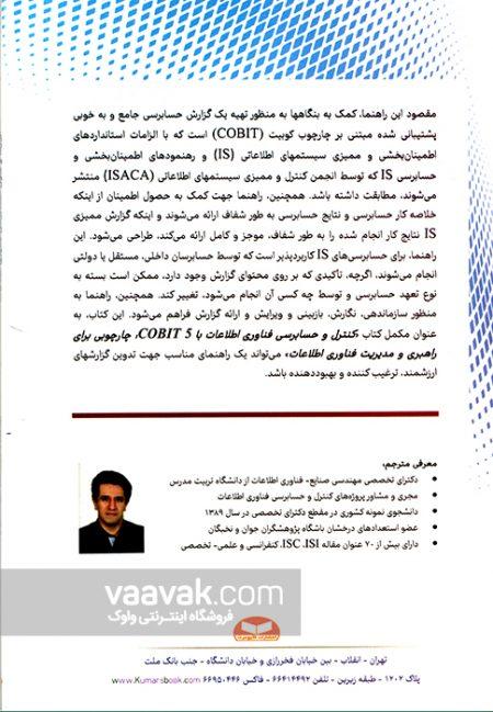 تصویر پشت جلد کتاب ابزارها و فنون حسابرسی فناوری اطلاعات