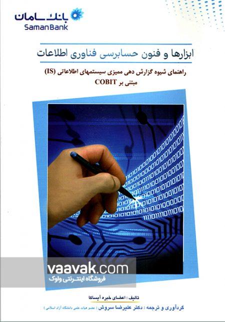 تصویر روی جلد کتاب ابزارها و فنون حسابرسی فناوری اطلاعات