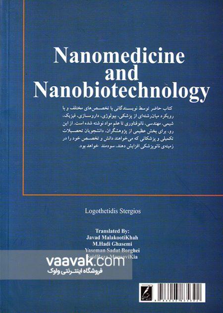 تصویر پشت جلد کتاب نانوپزشکی و نانوزیست فناوری