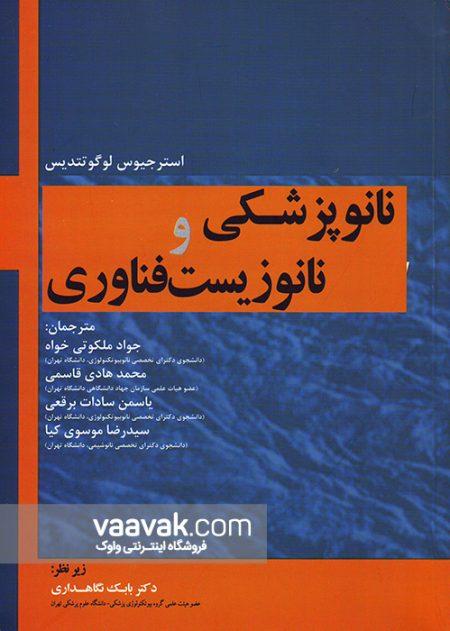 تصویر روی جلد کتاب نانوپزشکی و نانوزیست فناوری