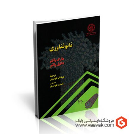 کتاب نانوفناوری