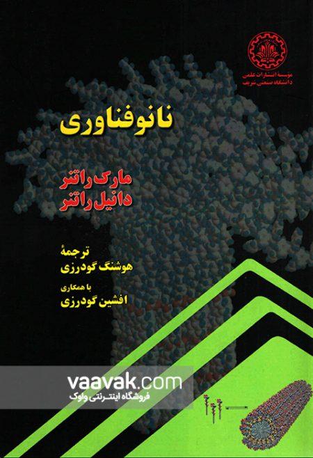 تصویر روی جلد کتاب نانوفناوری