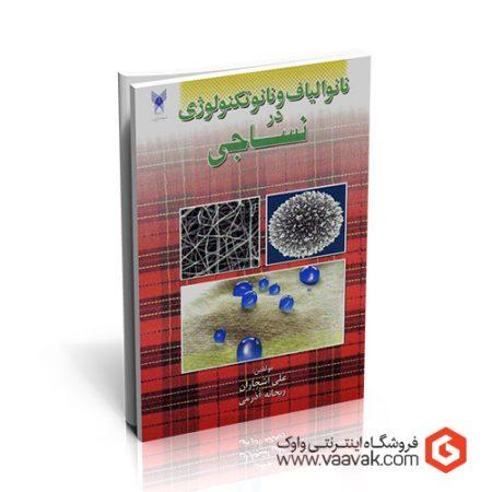 کتاب نانوالیاف و نانوتکنولوژی در نساجی