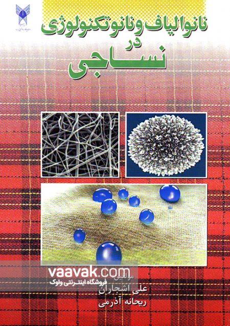 تصویر روی جلد کتاب نانوالیاف و نانوتکنولوژی در نساجی