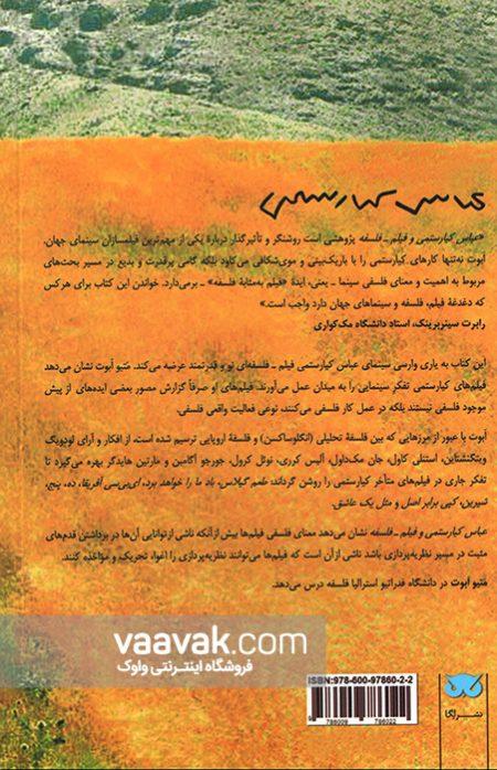 کتاب عباس کیارستمی و فیلم-فلسفه