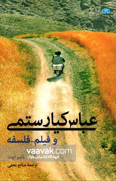تصویر روی جلد کتاب عباس کیارستمی و فیلم-فلسفه