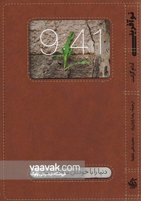 تصویر روی جلد کتاب نوآفرینی