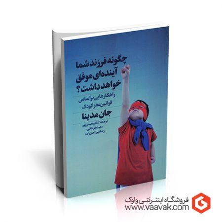 کتاب چگونه فرزند شما آیندهای موفق خواهد داشت؟