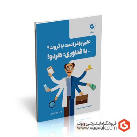 کتاب علم بهتر است یا ثروت؟ - با فناوری؛ هر دو!