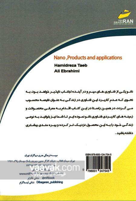 تصویر پشت جلد کتاب نانو، محصولات و کاربردها