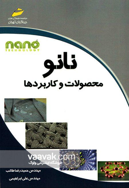 تصویر روی جلد کتاب نانو، محصولات و کاربردها