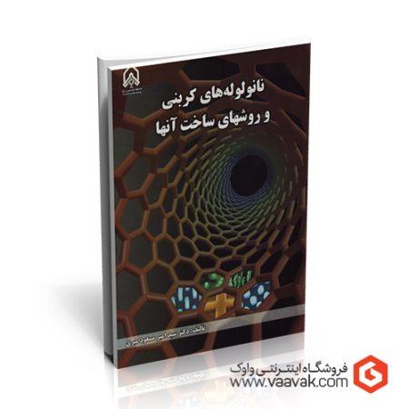 کتاب نانولولههای کربنی و روشهای ساخت آنها