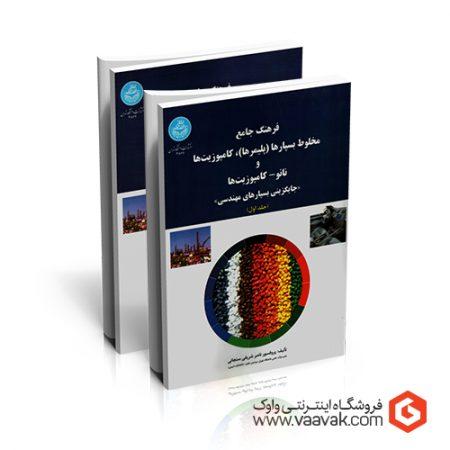 کتاب فرهنگ جامع مخلوط بسپارها (پلیمرها)، کامپوزیتها و نانو- کامپوزیتها «جایگزینی بسپارهای مهندسی» (۲ جلدی)