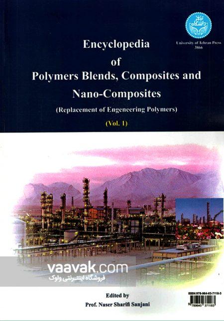 تصویر پشت جلد کتاب فرهنگ جامع مخلوط بسپارها (پلیمرها)، کامپوزیتها و نانو- کامپوزیتها «جایگزینی بسپارهای مهندسی» (۲ جلدی)