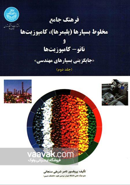 تصویر روی جلد کتاب فرهنگ جامع مخلوط بسپارها (پلیمرها)، کامپوزیتها و نانو- کامپوزیتها «جایگزینی بسپارهای مهندسی» (۲ جلدی)