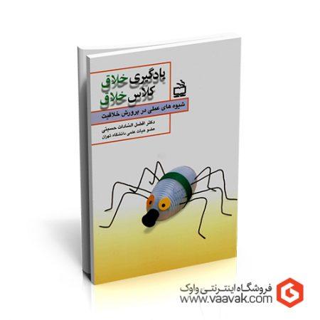 کتاب یادگیری خلاق، کلاس خلاق (شیوههای عملی در پرورش خلاقیت)