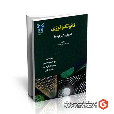 کتاب نانوتکنولوژی؛ اصول و کارکردها
