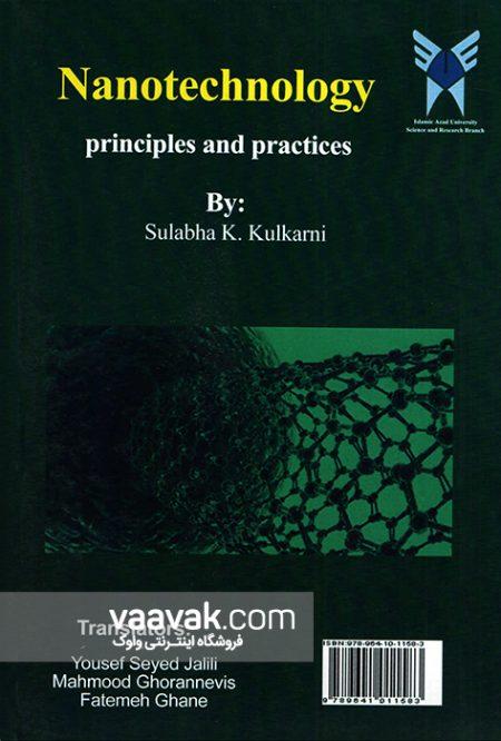 تصویر پشت جلد کتاب نانوتکنولوژی؛ اصول و کارکردها