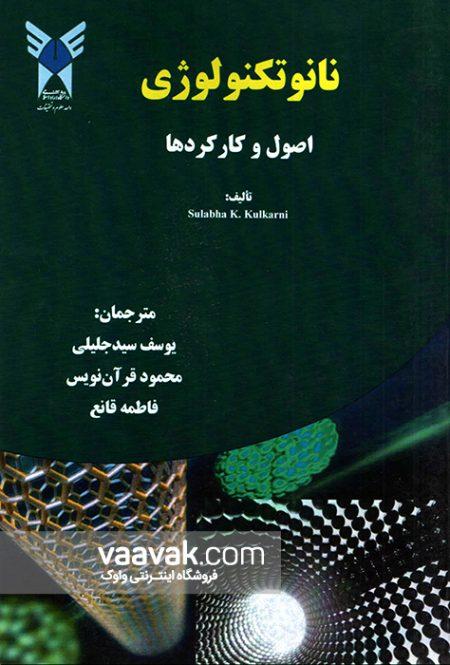تصویر روی جلد کتاب نانوتکنولوژی؛ اصول و کارکردها