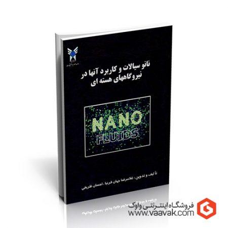 کتاب نانوسیالات و کاربرد آنها در نیروگاههای هستهای