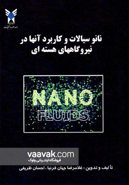 تصویر روی جلد کتاب نانوسیالات و کاربرد آنها در نیروگاههای هستهای