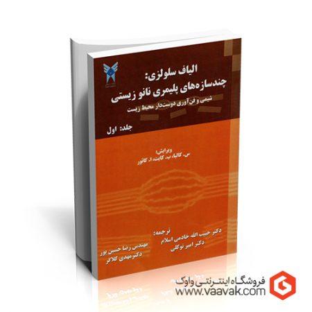 کتاب الیاف سلولزی چندسازههای پلیمری نانوزیستی؛ شیمی و فنآوری دوستدار محیط زیست - جلد ۱