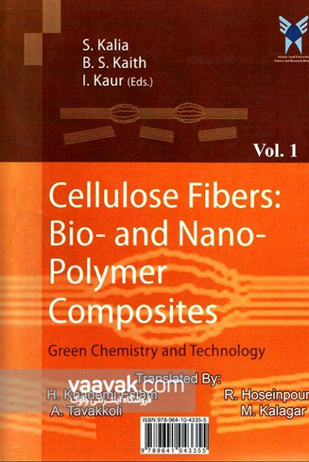 تصویر پشت جلد کتاب الیاف سلولزی چندسازههای پلیمری نانوزیستی؛ شیمی و فنآوری دوستدار محیط زیست - جلد ۱