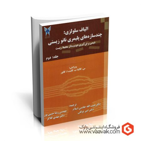 کتاب الیاف سلولزی چندسازههای پلیمری نانوزیستی؛ شیمی و فنآوری دوستدار محیط زیست - جلد ۲