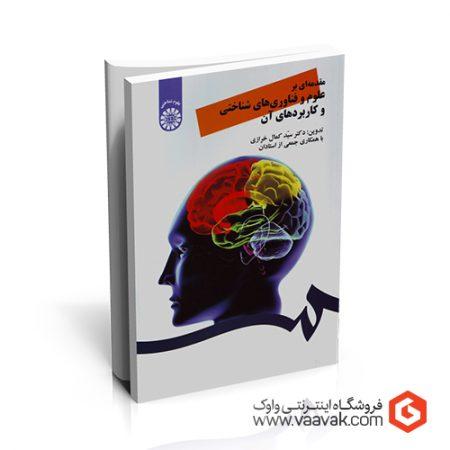 کتاب مقدمهای بر علوم و فناوریهای شناختی و کاربردهای آن