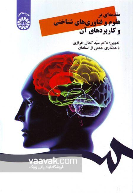 تصویر روی جلد کتاب مقدمهای بر علوم و فناوریهای شناختی و کاربردهای آن