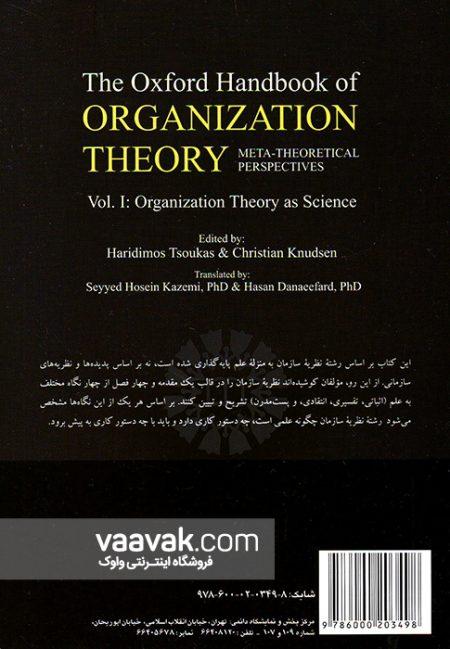 کتاب نظریه سازمان؛ نگاههای فرانظری - جلد ۱ (نظریه سازمان به منزله علم)