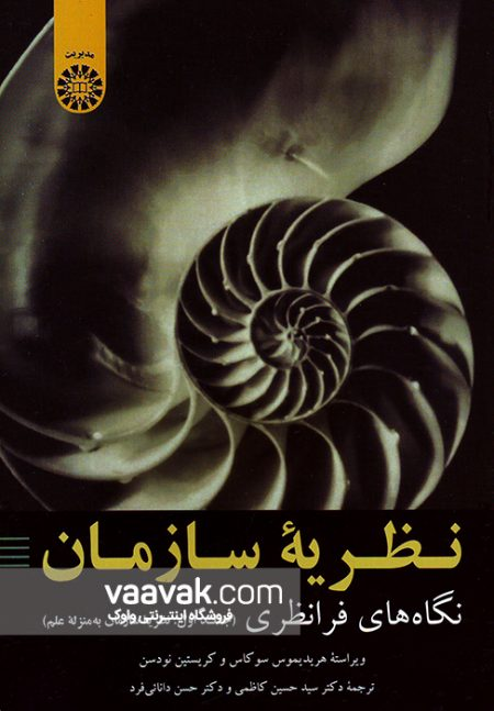 تصویر روی جلد کتاب نظریه سازمان؛ نگاههای فرانظری - جلد ۱ (نظریه سازمان به منزله علم)