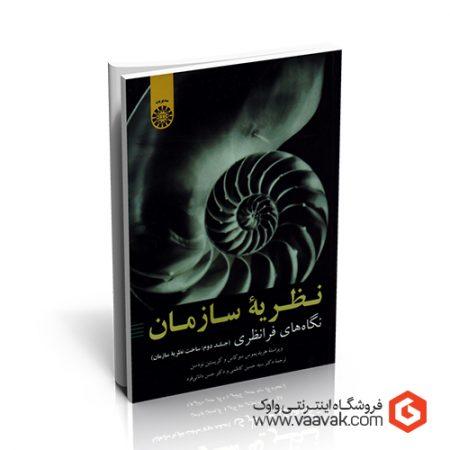 کتاب نظریه سازمان؛ نگاههای فرانظری - جلد ۲ (ساخت نظریه سازمان)