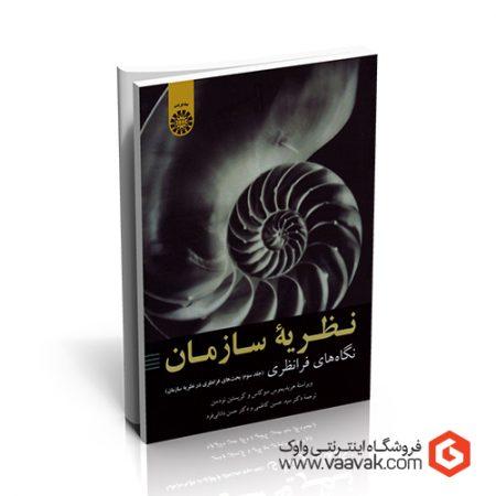 کتاب نظریه سازمان؛ نگاههای فرانظری - جلد ۳ (بحثهای فرانظری در نظریه سازمان)