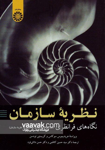 تصویر روی جلد کتاب نظریه سازمان؛ نگاههای فرانظری - جلد ۳ (بحثهای فرانظری در نظریه سازمان)