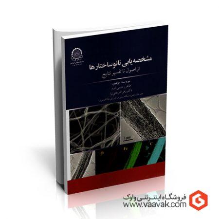 کتاب مشخصهیابی نانوساختارها؛ از اصول تا تفسیر نتایج