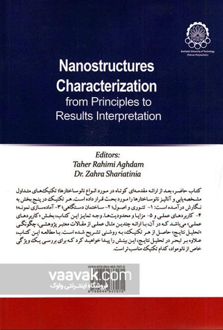 تصویر پشت جلد کتاب مشخصهیابی نانوساختارها؛ از اصول تا تفسیر نتایج