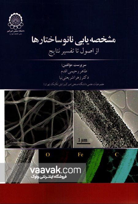 تصویر روی جلد کتاب مشخصهیابی نانوساختارها؛ از اصول تا تفسیر نتایج