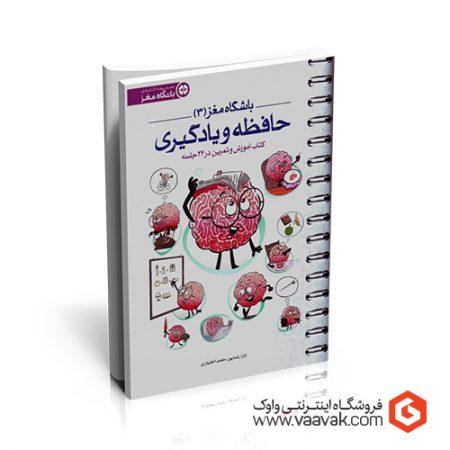 کتاب باشگاه مغز - جلد ۳: حافظه و یادگیری (کتاب آموزش و تمرین در ۲۴ جلسه)
