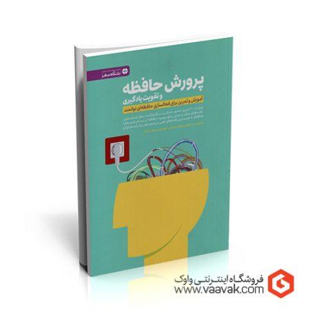 کتاب پرورش حافظه و تقویت یادگیری (آموزش و تمرین برای فعالسازی حافظهای توانمند)