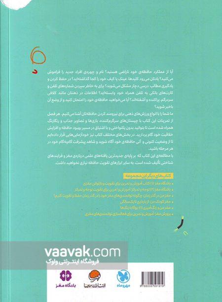 تصویر پشت جلد کتاب پرورش حافظه و تقویت یادگیری (آموزش و تمرین برای فعالسازی حافظهای توانمند)