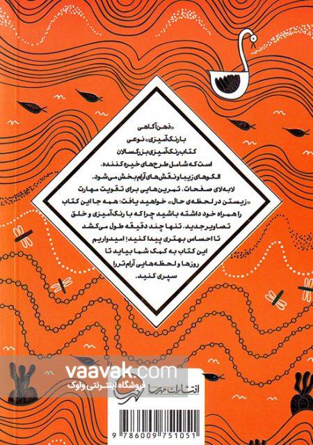 تصویر پشت جلد کتاب ذهن آگاهی با رنگآمیزی (زیستن در لحظهی حال)