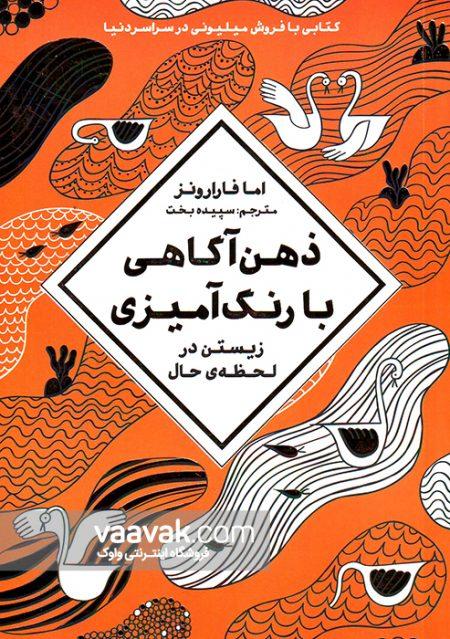 تصویر روی جلد کتاب ذهن آگاهی با رنگآمیزی (زیستن در لحظهی حال)