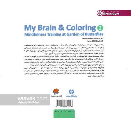 تصویر پشت جلد کتاب مغز من و رنگآمیزی - جلد ۲: تمرین آرامش در باغ پروانهها