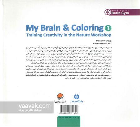 تصویر پشت جلد کتاب مغز من و رنگآمیزی - جلد ۳: تقویت خلاقیت در کارگاه طبیعت