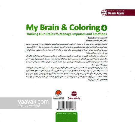 تصویر پشت جلد کتاب مغز من و رنگآمیزی - جلد ۴: تمرین مدیریت تمایلات و احساسات