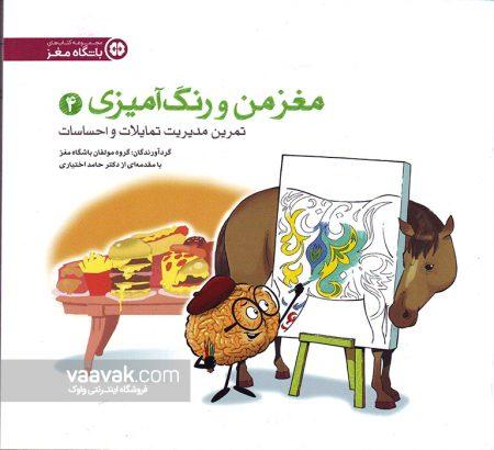 تصویر روی جلد کتاب مغز من و رنگآمیزی - جلد ۴: تمرین مدیریت تمایلات و احساسات